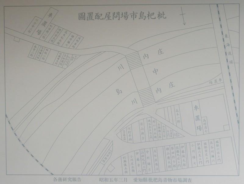 2020.10.16 (29-1) 問屋記念館 - 「枇杷島市場問屋配置図」 1520-1150