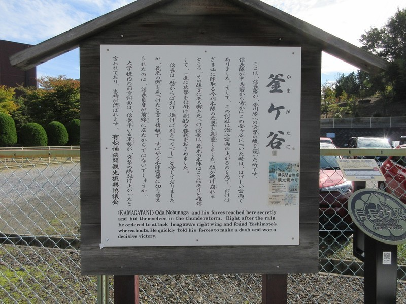 2020.10.20 (12) 釜ケ谷 - 説明がき 1980-1480