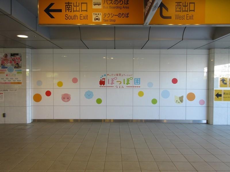 2020.10.20 (39) 鳴海 - ぽっぽ園 1600-1200