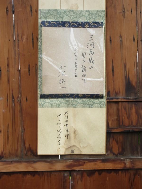 2020.10.22 (8) 大行日吉法印堂 - 小沢昭一の色紙 1500-2000