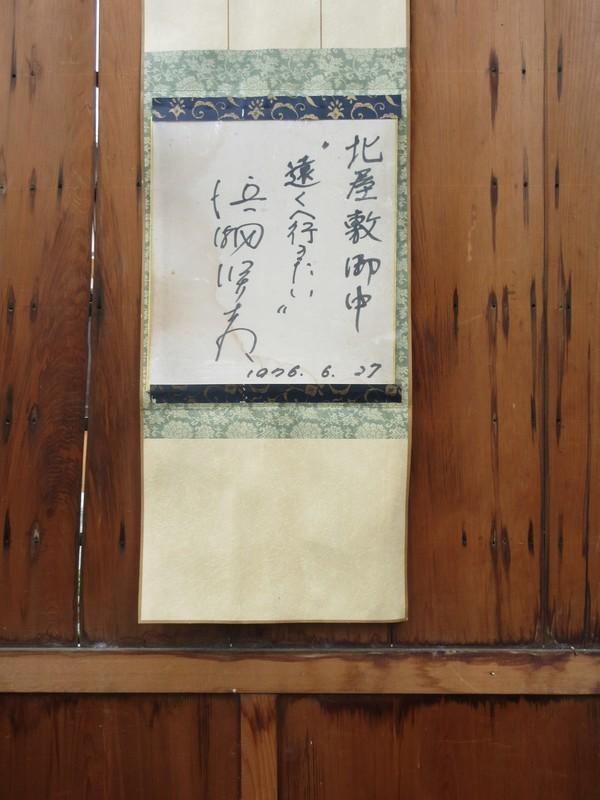 2020.10.22 (9) 大行日吉法印堂 - 1976年の色紙 1500-2000