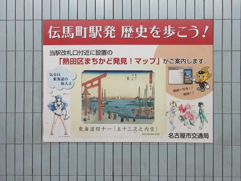 2020.10.24 (22) 「伝馬町駅発 - 歴史をあるこまい!」 2000-1500