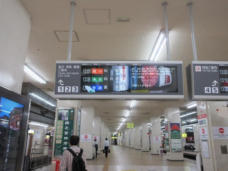 2020.10.27 (42) 名古屋 - 発車案内板 1600-1200