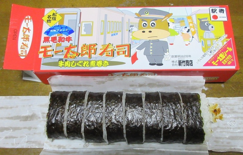 2020.11.13 (174) あら竹 - モー太郎寿司 1720-1100