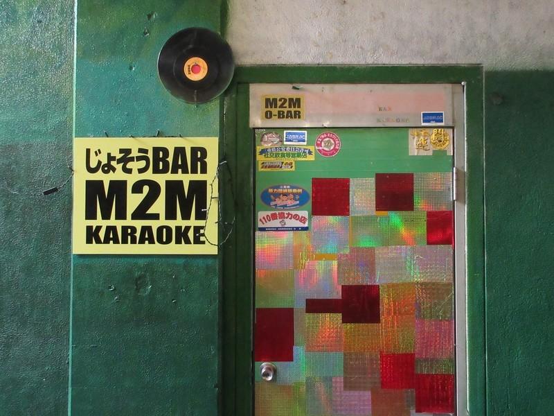 2020.11.19 (89) 大門商店街 - じょそうBAR 1600-1200