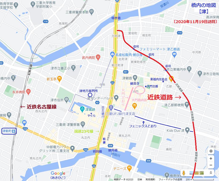 2020.11.19 橋内の地図【津】(あきひこ) 930-768