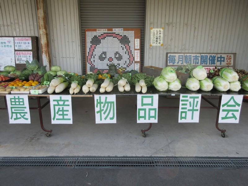 2020.12.10 古井支店農産物品評会 (5) 農産物 2000-1500