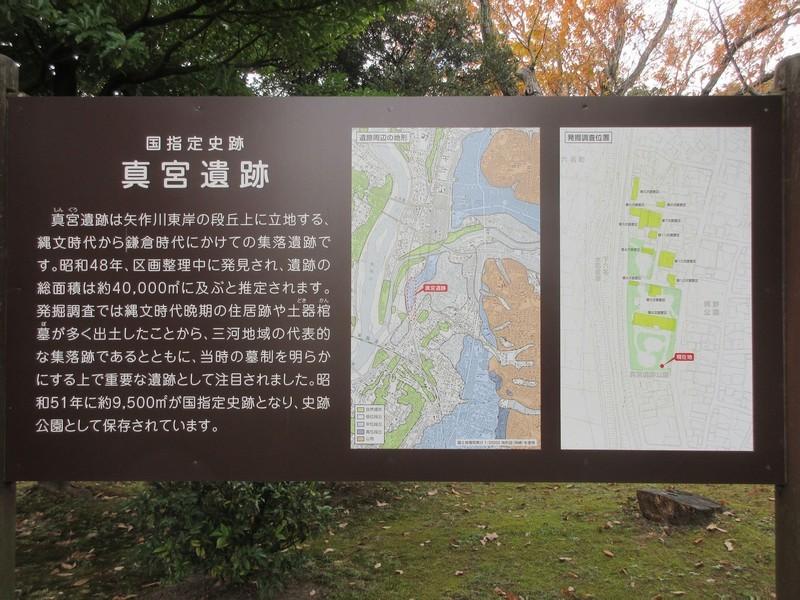 2020.12.12 (41) 真宮遺跡 - 説明がき 2000-1500