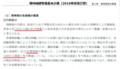 『岡崎城の各曲輪の概要』 640-370