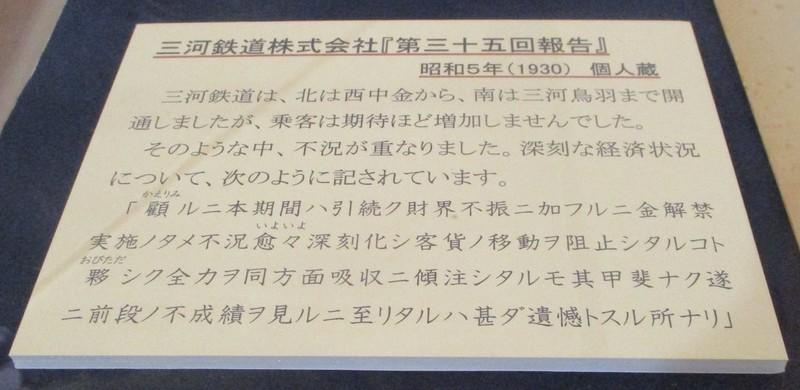 2021.1.14 (38) 三河鉄道KK『第35回報告』 1150-560