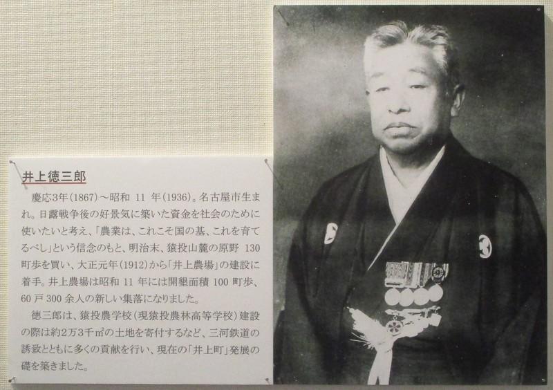 2021.1.14 (74) 井上徳三郎 1560-1100