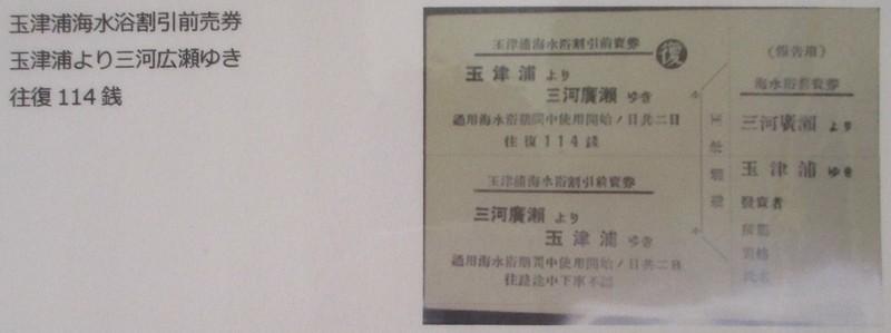 2021.1.14 (87) 玉津浦海水浴わりびきまえうりけん 1790-670