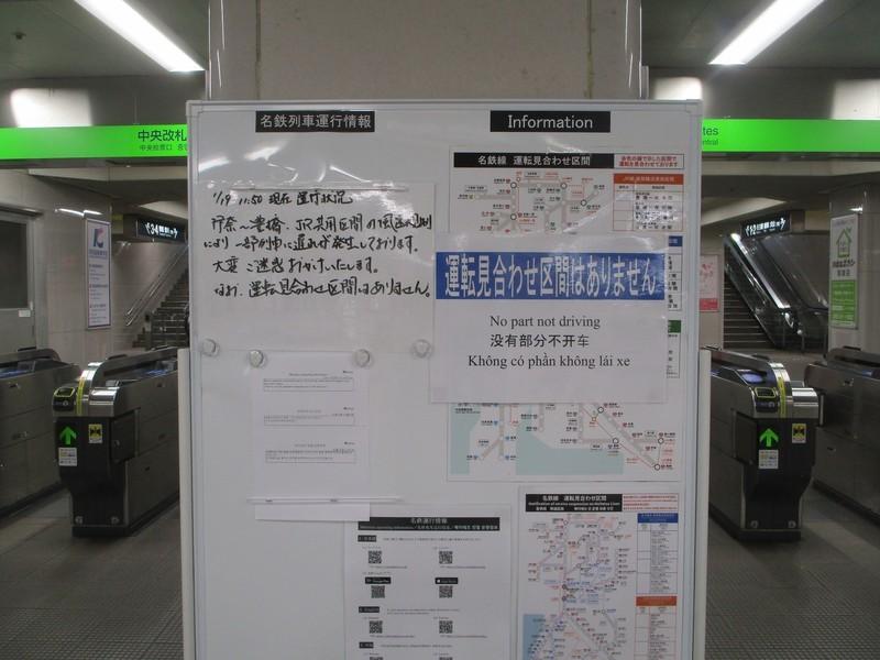 2021.1.19 (20) 東岡崎 - 電車運行情報 2000-1500