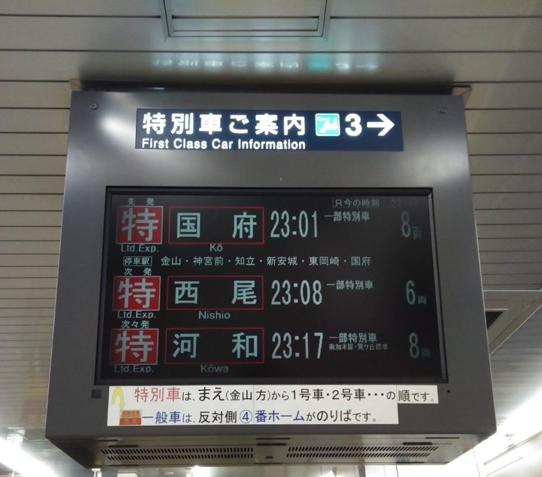 2021.2.15 (32あ) 2247 名古屋 - 特別車発車案内板 1240-1090