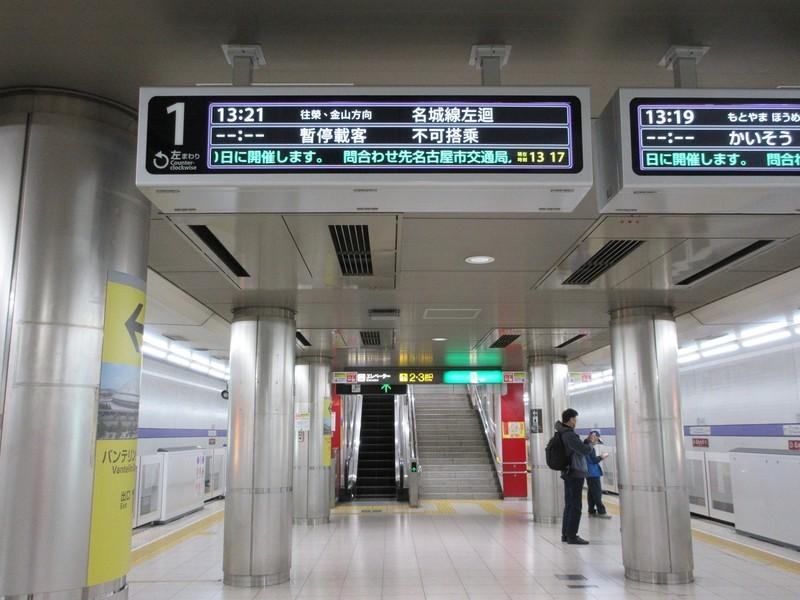 2021.3.11 (28) ナゴヤドーム前矢田 - 名城線ひだりまわり 1400-1050