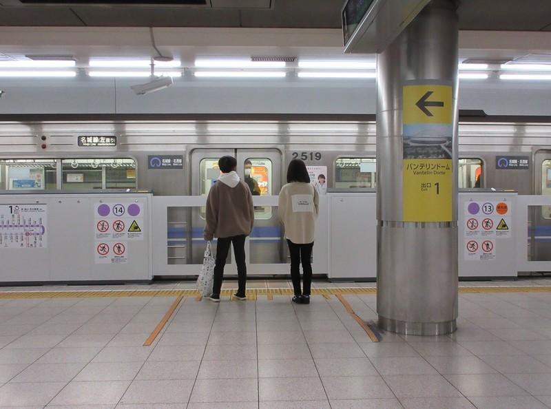 2021.3.11 (29) ナゴヤドーム前矢田 - 名城線ひだりまわり 1590-1180