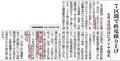 2021.3.17 中部経済新聞 - 名鉄終電くりあげと減便 980-500