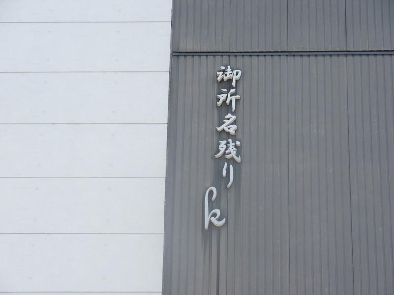 2021.3.23 (55) 上郷 - 御所名残りkアパート 1200-900