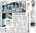 2021.3.28 中日新聞 - 刈谷銀座どおりの旧刈谷浴場 1670-1550