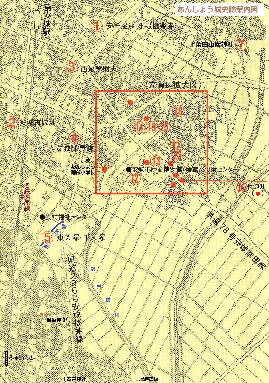 あんじょう城史跡案内図 880-1250