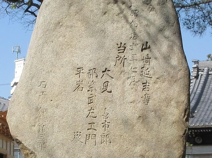 2021.4.21 (2) 南明治八幡社 - 伊勢神宮遥拝所(小) 700-520