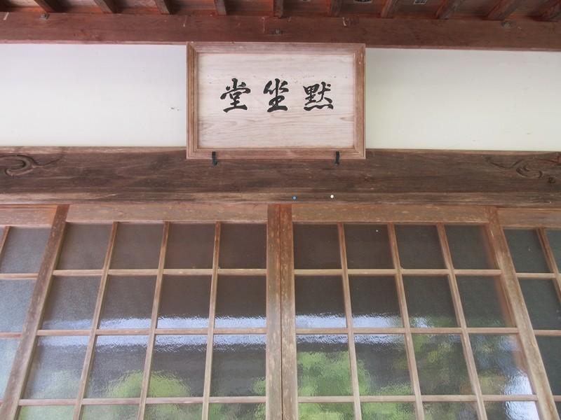 2021.4.26 (35) 大鷲院 - 黙坐堂 2000-1500