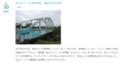 あきひこゆめてつどう - まあひとつの郡界橋 760-400