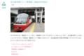 あきひこゆめてつどう - 名古屋本線でいく東海道 760-510