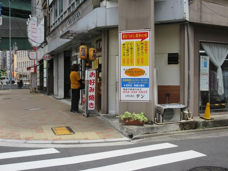 2021.6.14 (19) 尾頭橋ビル名店街 - おこのみやきテン 1600-1200