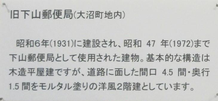 2021.6.16 (34-1) 発見館 - 旧下山郵便局 730-340