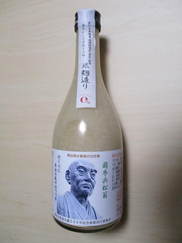 2021.6.19 岡本兵松翁生誕200年記念式典 (34) あまざけ 1200-1600