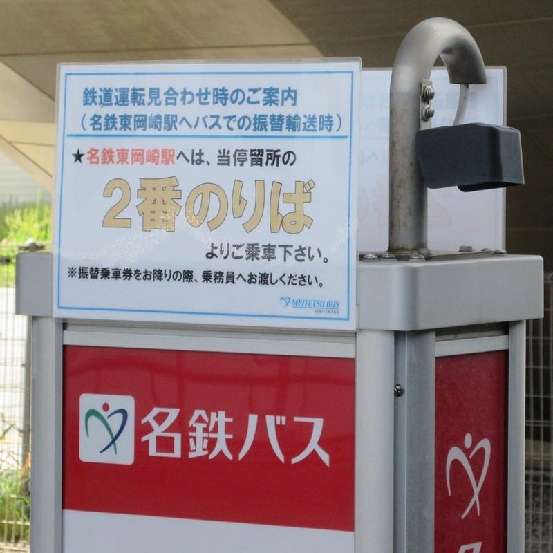 2021.7.20 (14) JR岡崎駅バス2番のりば 900-900