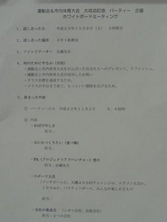 f:id:iwasen:20111012143758j:image:w360