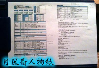 f:id:iwasiman:20110116164901j:image