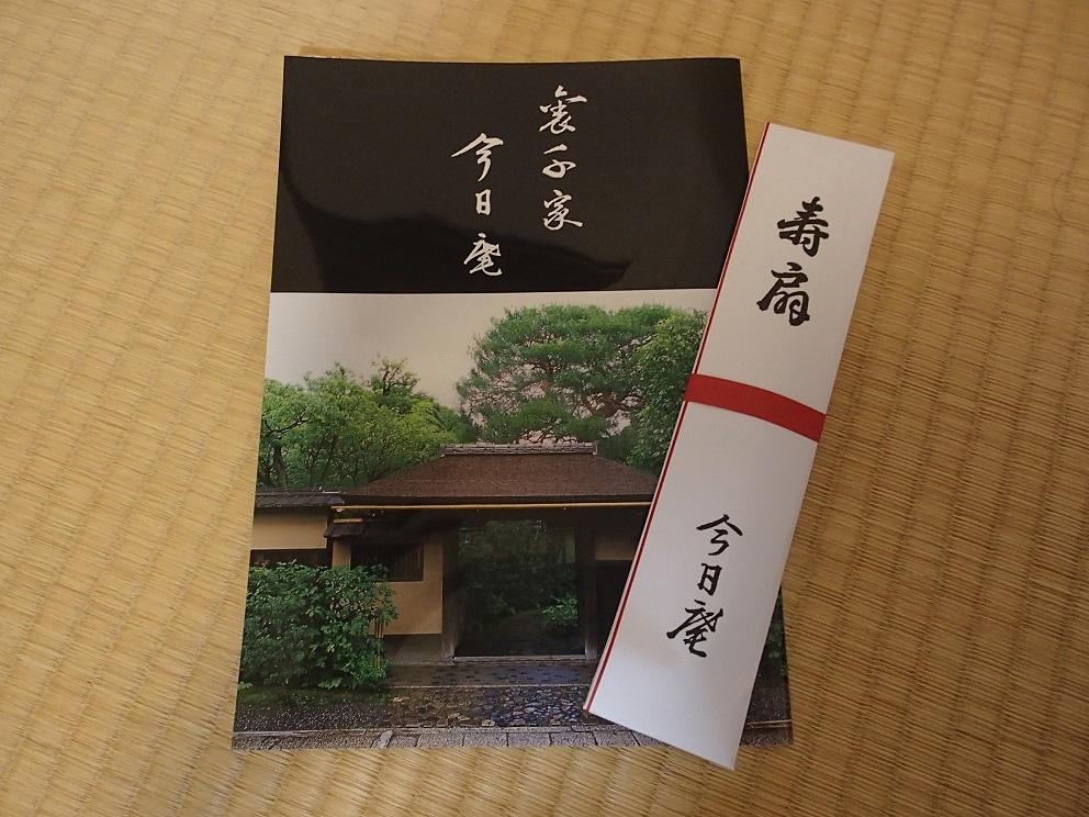 f:id:iwasimizusimai:20161104004937j:plain