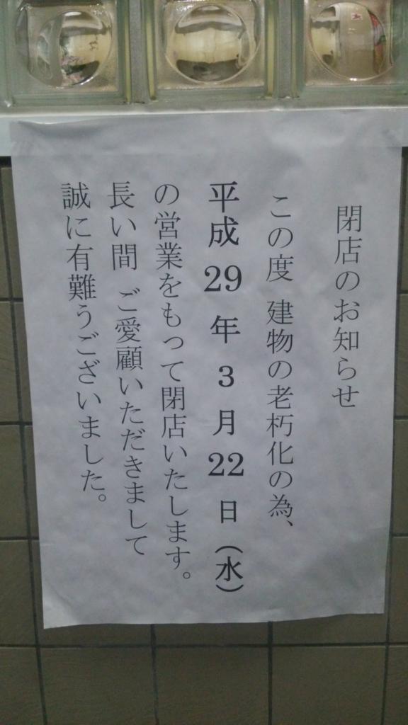 f:id:iwata2052:20170314104905j:plain