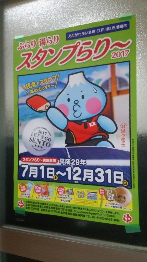 f:id:iwata2052:20170704174839j:plain