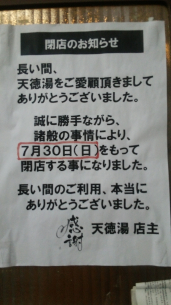 f:id:iwata2052:20170801182317j:plain