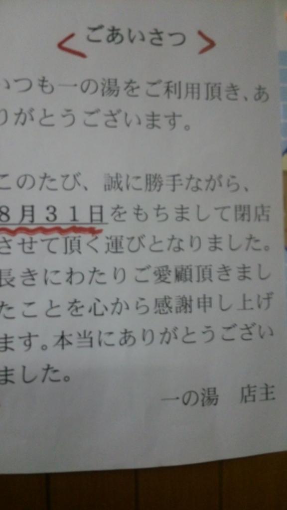 f:id:iwata2052:20170830092406j:plain