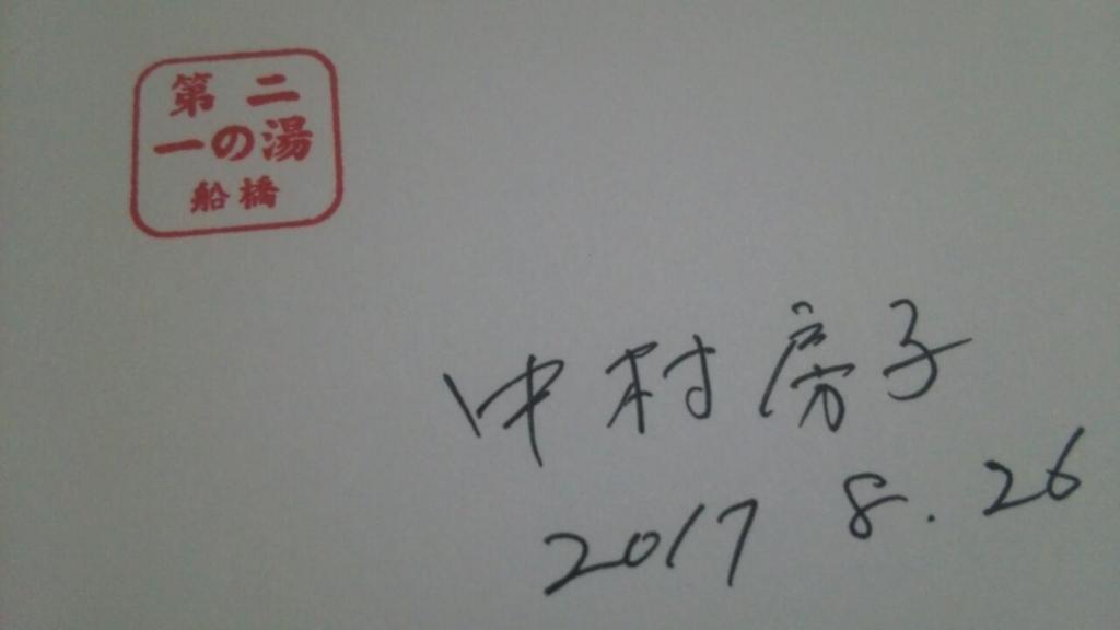 f:id:iwata2052:20170830092504j:plain