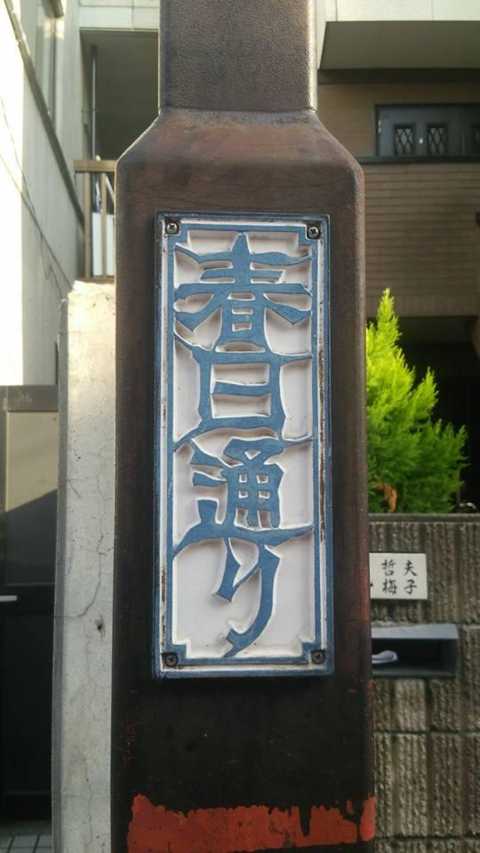 f:id:iwata2052:20170830181906j:plain