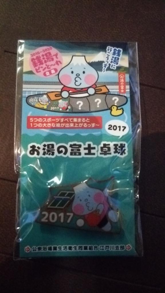 f:id:iwata2052:20171003103947j:plain