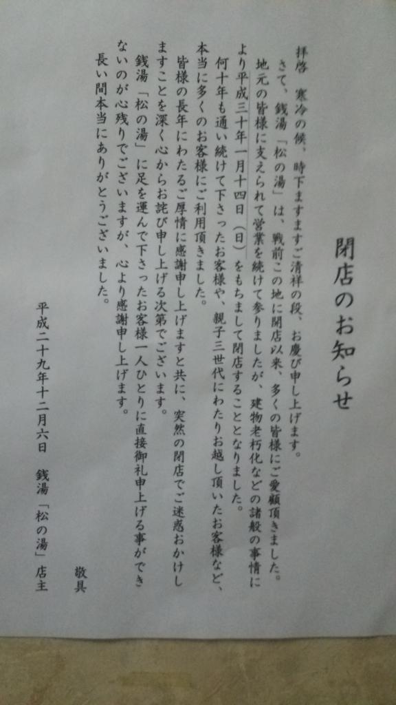 f:id:iwata2052:20180116173325j:plain