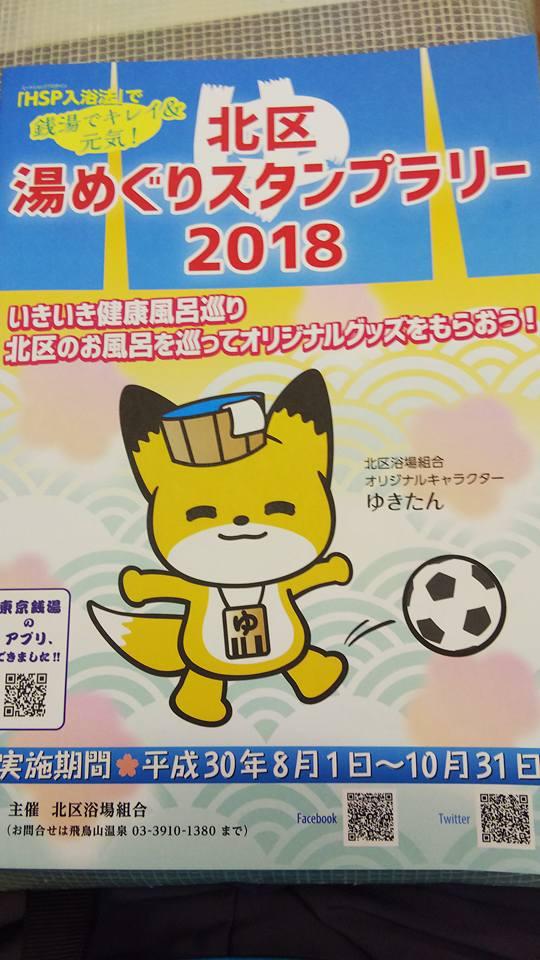 f:id:iwata2052:20180910161958j:plain