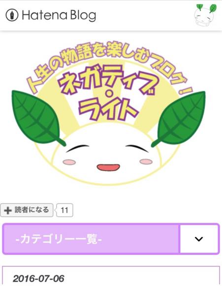 僕のスマホブログ