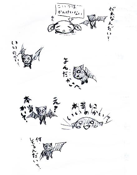 コウモリの絵のラフ