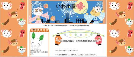 f:id:iwatako:20160801220331j:plain