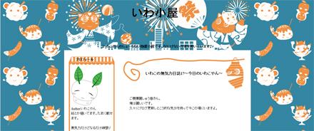 f:id:iwatako:20160801220851j:plain