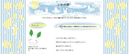 f:id:iwatako:20160801222316j:plain