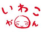 f:id:iwatako:20160817212002j:plain